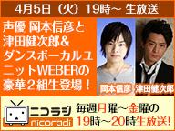 声優『岡本信彦』と『津田健次郎』&ダンスボーカルユニット『WEBER』の豪華2組生登場!★ニコラジ火曜日