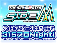 アイドルマスター SideM ラジオ 315プロNight! #255