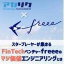 スタープレーヤーが集まるfintechベンチャーfreeeのマジ価値エンジニアリングとは ニコニコ生放送