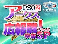 『PSO2アークス広報隊 –アークス広報隊卒業!Special-』のサムネイルの背景