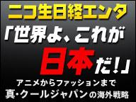 『ニコ生日経エンタ「世界よ、これが日本だ!」―アニメからファッションまで真・クールジャパンの海外戦略― 』のサムネイルの背景