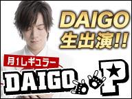 DAIGOが生出演!DAIGO P