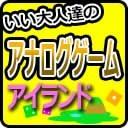 『理想の納豆』『ワンナイト人狼』をプレイ、いい大人達のアナログゲームアイランド!(2016/07/31)