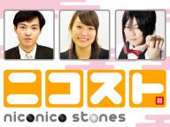 『【囲碁】ニコスト-niconico stones-第14局 高尾紳路九段 生出演』のサムネイルの背景