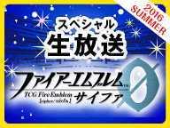 『TCGファイアーエムブレム0(サイファ)』スペシャル生放送2016SUMMER