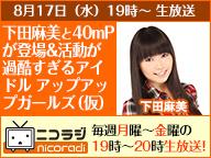 『『下田麻美&40mP』が登場!史上初のイベント初音ミクシンフォニーを語る&『アップアップガールズ(仮)』活動が過酷すぎるアイドル★ニコラジ水曜日』のサムネイルの背景