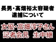 『【長男・高畑裕太容疑者について】女優・高畑淳子さん 記者会見 生中継』のサムネイルの背景
