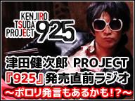 津田健次郎 PROJECT 『925』発売直前ラジオ ~ポロリ発言もあるかも!?~