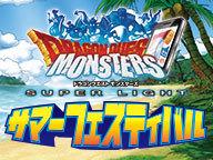 【らいなま】ドラゴンクエストモンスターズ スーパーライト生放送 #23【生放送】