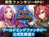 『ニコニコアプリリリース記念』ワールドエンドファンタジーニコニコ生放送