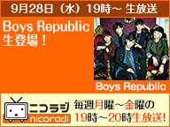 茸の母親がMC!『Boys Republic』本日デビューの韓流イケメン5人組!&『やまだひさし』海外出張中継!★ニコラジ水曜日