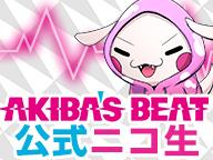 『『AKIBA'S BEAT(アキバズビート)』発売記念ニコ生特番!』のサムネイルの背景