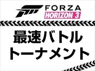 『Forza Horizon 3 で最速を目指す究極PC ~Powered by LEVEL∞~』のサムネイルの背景