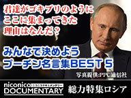 『みんなで決めようプーチン名言集BEST5 《声:若本規夫》』のサムネイルの背景
