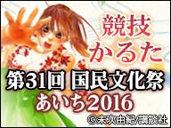 【競技かるた】第31回国民文化祭・あいち2016