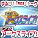 『PSO2 アークスライブ!』('19.1.19)ゲスト:ニコラス