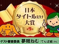 『第9回 日本タイトルだけ大賞 -日本一面白いタイトルの本が今夜決定-【ゲスト:夢眠ねむ】』のサムネイルの背景