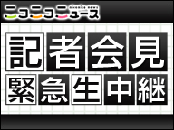 『《第三極が合流》 「太陽の党」と「減税日本」 共同記者会見 緊急生中継』のサムネイルの背景