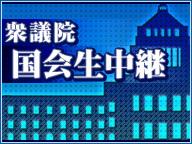 【国会中継】衆議院 財務金融委員会
