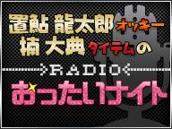 『【最終回】置鮎龍太郎・楠大典『RADIOおったいナイト』』のサムネイルの背景