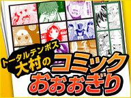 【最終回SP】ゲスト:ブリドカットセーラ恵美 コミックおぉぉぎり#12