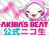 『『AKIBA'S BEAT(アキバズビート)』発売直前ニコ生』のサムネイルの背景