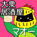 大衆居酒屋【マオー】(2016/11/28)