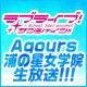 ラブライブ!サンシャイン!! Aqours浦の星女学院生放送!!!~スクフェス6周年&アジアツアー感想スペシャル~