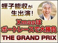 『【飲み枠】蛭子能収が生出演!Xmasはボートレースで今年最後の大勝負【THE GRAND PRIX】』のサムネイルの背景