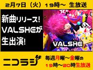 『『VALSHE』&『アニメ信長の忍び 長谷川ヨシテル』&『Machico』が生出演! ニコラジ火曜日』のサムネイルの背景