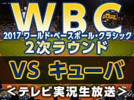 『【テレビ実況】2017 WBC(ワールド・ベースボール・クラシック)2次ラウンド 日本×キューバ』のサムネイルの背景