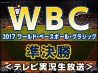 『【テレビ実況】2017 WBC(ワールド・ベースボール・クラシック)準決勝 日本×アメリカ』のサムネイルの背景