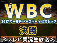 『【テレビ実況】2017 WBC(ワールド・ベースボール・クラシック)決勝 プエルトリコ×アメリカ』のサムネイルの背景