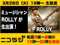 『『MAGiC BOYZ』& 『ROLLY』が生出演!ニコラジ火曜日』のサムネイルの背景