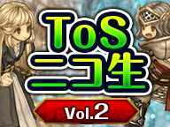 【Tree of Savior】ToS 第2回公式ニコ生特番