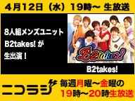 『『B2takes!』メンズ地下アイドル &『Jewel*Mariee』7人組アイドルユニットが生出演!ニコラジ水曜日』のサムネイルの背景
