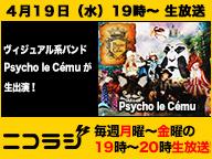 『『Psycho le Cému』衣装が凄すぎる人気バンドが生出演!&『となりの坂田。』ファイナルお悩み相談室!ニコラジ水曜日』のサムネイルの背景