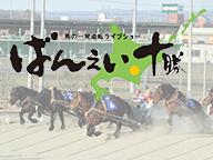 【競馬中継】ばんえい競馬