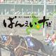 【競馬実況】ばんえい競馬 5月15日 【生放送】