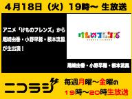 『けものフレンズから『尾崎由香』&『小野早稀』&『根本流風』が生出演!ニコラジ火曜日』のサムネイルの背景