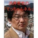 渋井哲也の「てっちゃんネル」(...