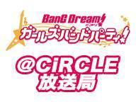 『バンドリ! ガールズバンドパーティ! @CiRCLE放送局 第1回』のサムネイルの背景