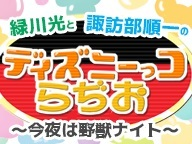 緑川光と諏訪部順一のディズニーっコらぢお ~今夜は野獣ナイト~