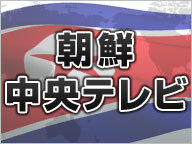 【北朝鮮・平昌五輪参加へ】朝鮮中央テレビ
