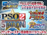 『『PSO2 STATION!』 ('17.6.10) 感謝祭2017スペシャル東京会場』のサムネイルの背景