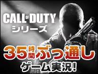 『ニコニコゲームマスター presents 『Call of Duty』シリーズ 35時間ぶっ通しゲーム実況!』のサムネイルの背景