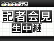 『「減税日本」河村、「反TPP・脱原発・消費増税凍結を実現する党」山田・亀井 合流へ』のサムネイルの背景