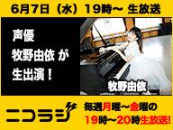 『人気声優『牧野由依』&シンガーソングライター『夏代孝明』が生出演!ニコラジ水曜日』のサムネイルの背景