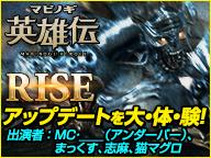 『『マビノギ英雄伝』RISEアップデートを大・体・験!』のサムネイルの背景