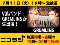 『GREMLINS』& けもフレ PPPから『築田行子』が生出演!ニコラジ火曜日